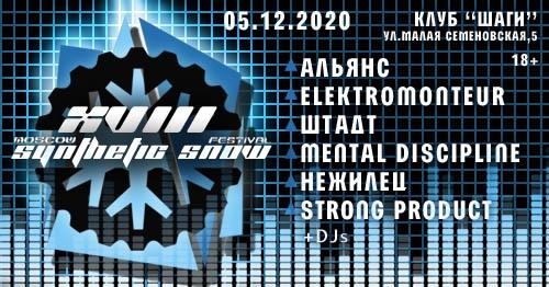 Афиша XVIII Moscow Synthetic Snow Festival - 05.12.2020