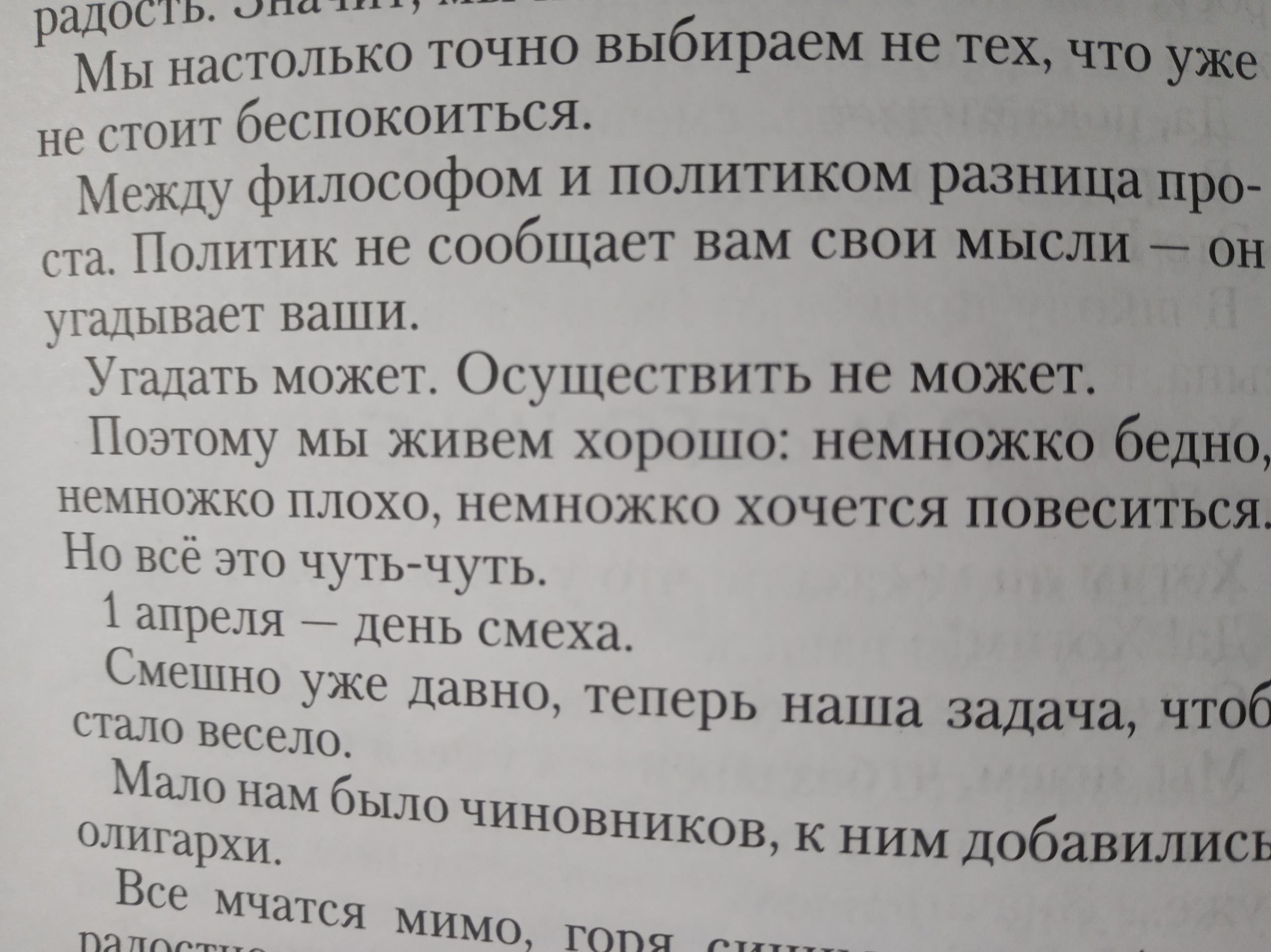 Жванецкий о выборах