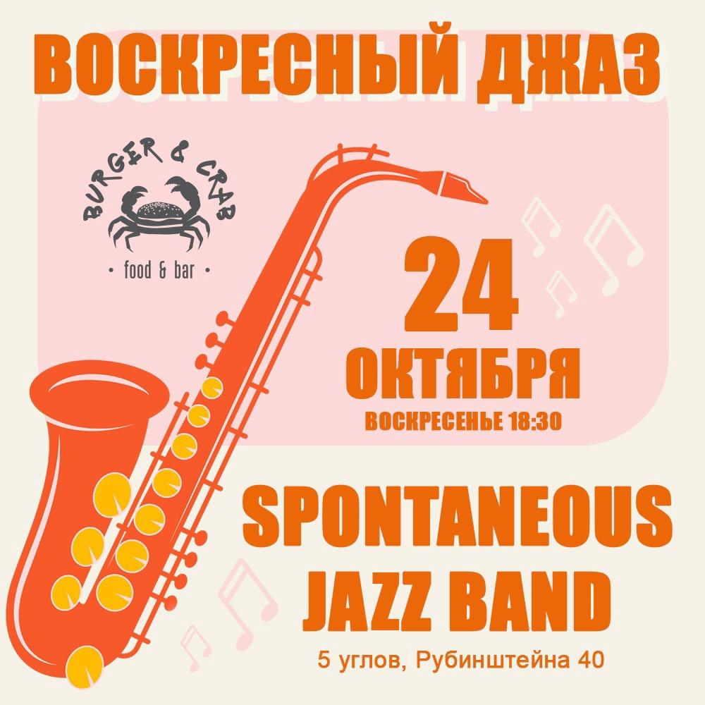 24.10 Spontaneous Jazz Band в Burger&Crab!