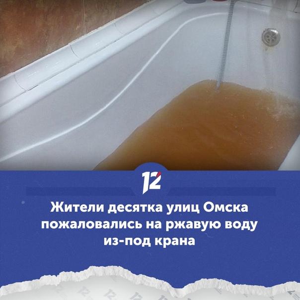 Жители десятка улиц Омска пожаловались на ржавую в...