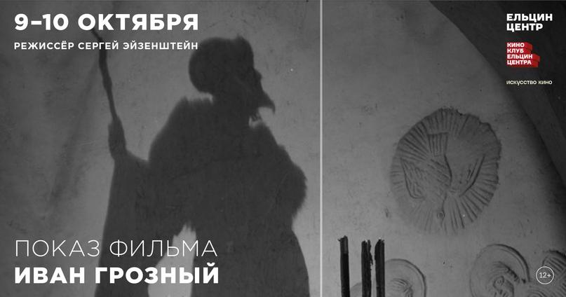 9 и 10 октября в кинозале Ельцин Центра показываем отреставрированную версию фил...