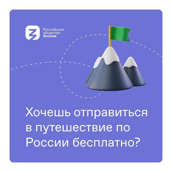 ✨ Игра началась🚀 Российское общество «Знание» запу...