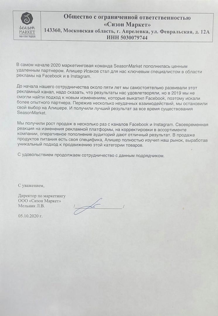 Открутили 15,2 млн рублей за 10 месяцев в нише «продукты питания», изображение №21