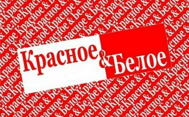 В магазин Красное&Белое по адресу г. Волжск ул. 10...