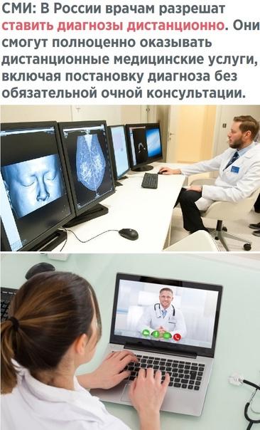 Пойдете к врачу дистанционно????? Курск