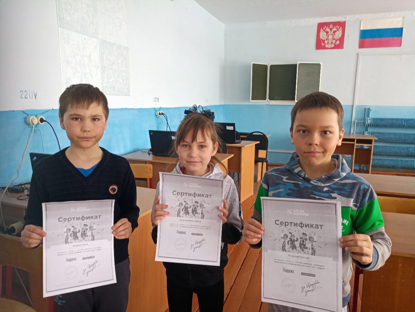 Обучающиеся получили сертификаты