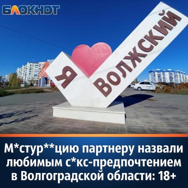 26 октября в Волгоградской области стало известно ...