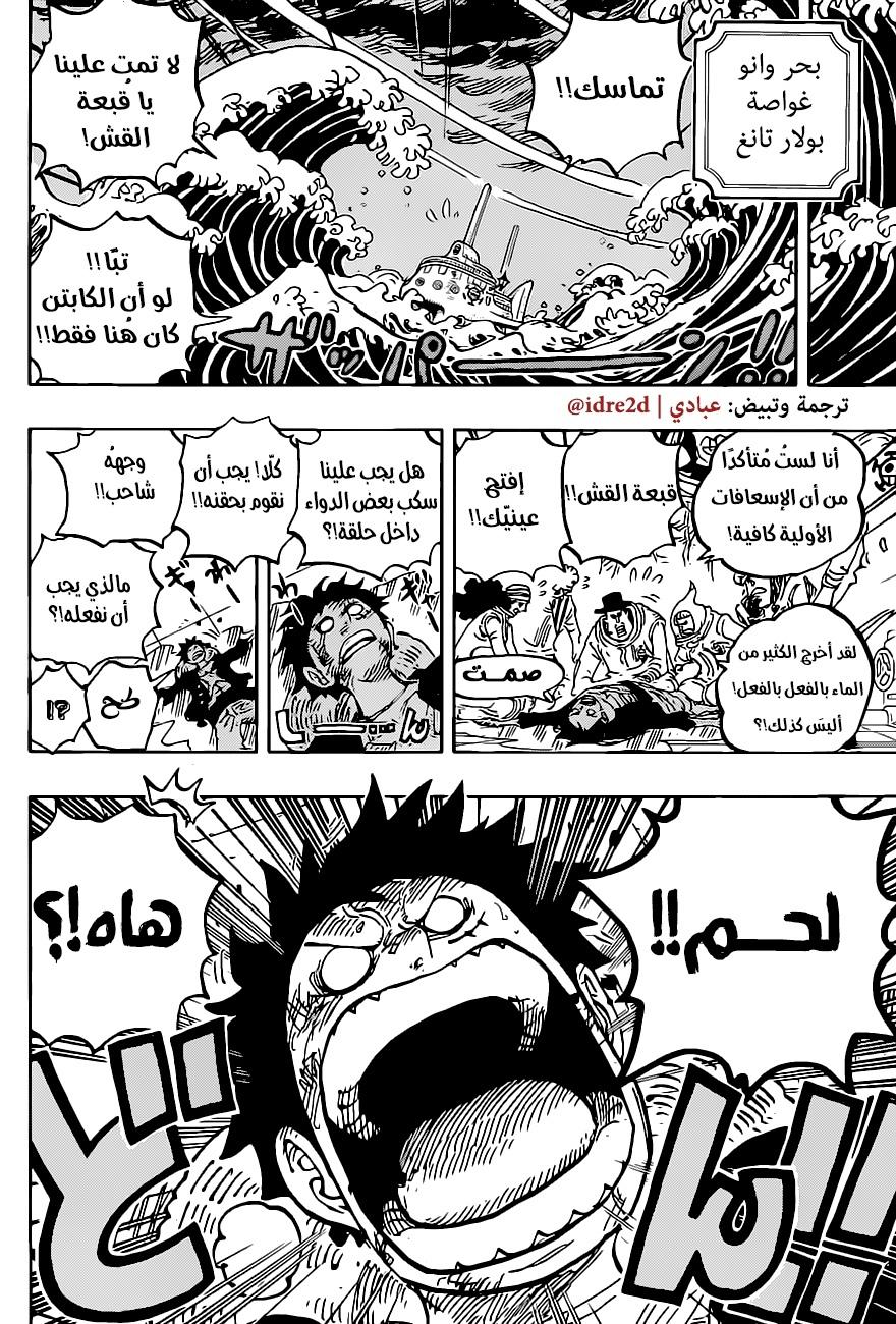 One Piece Arab 1019, image №4