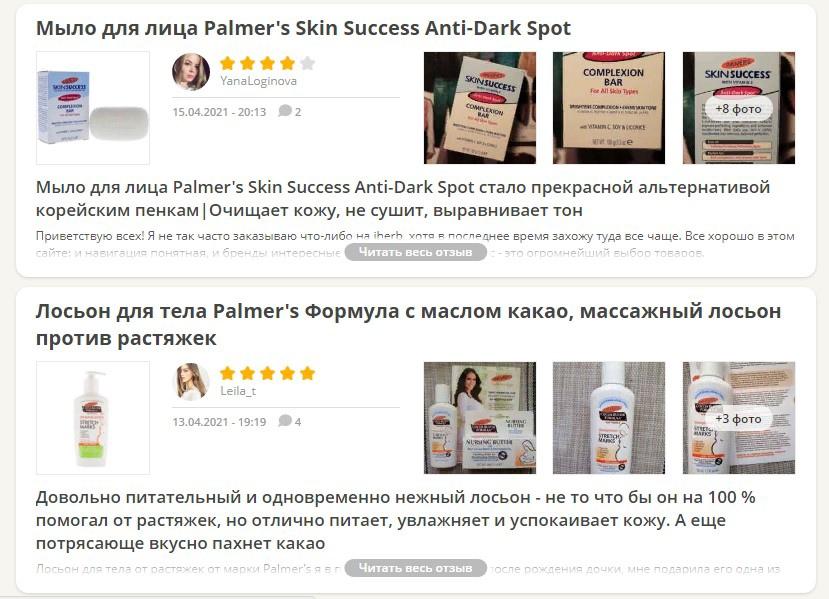 Отзывы о Palmer's