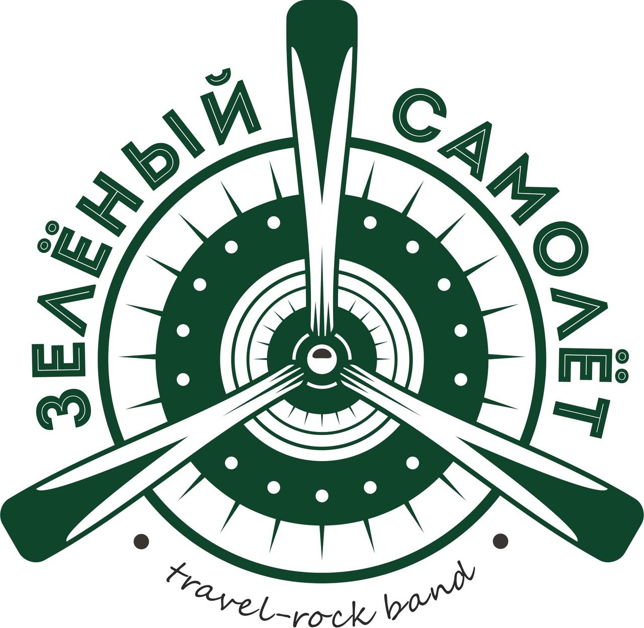 Афиша Саратов Зелёный Самолёт в Irish Pub 13.06