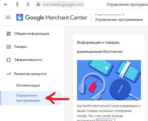 Бесплатное размещение в Гугл покупках, изображение №6