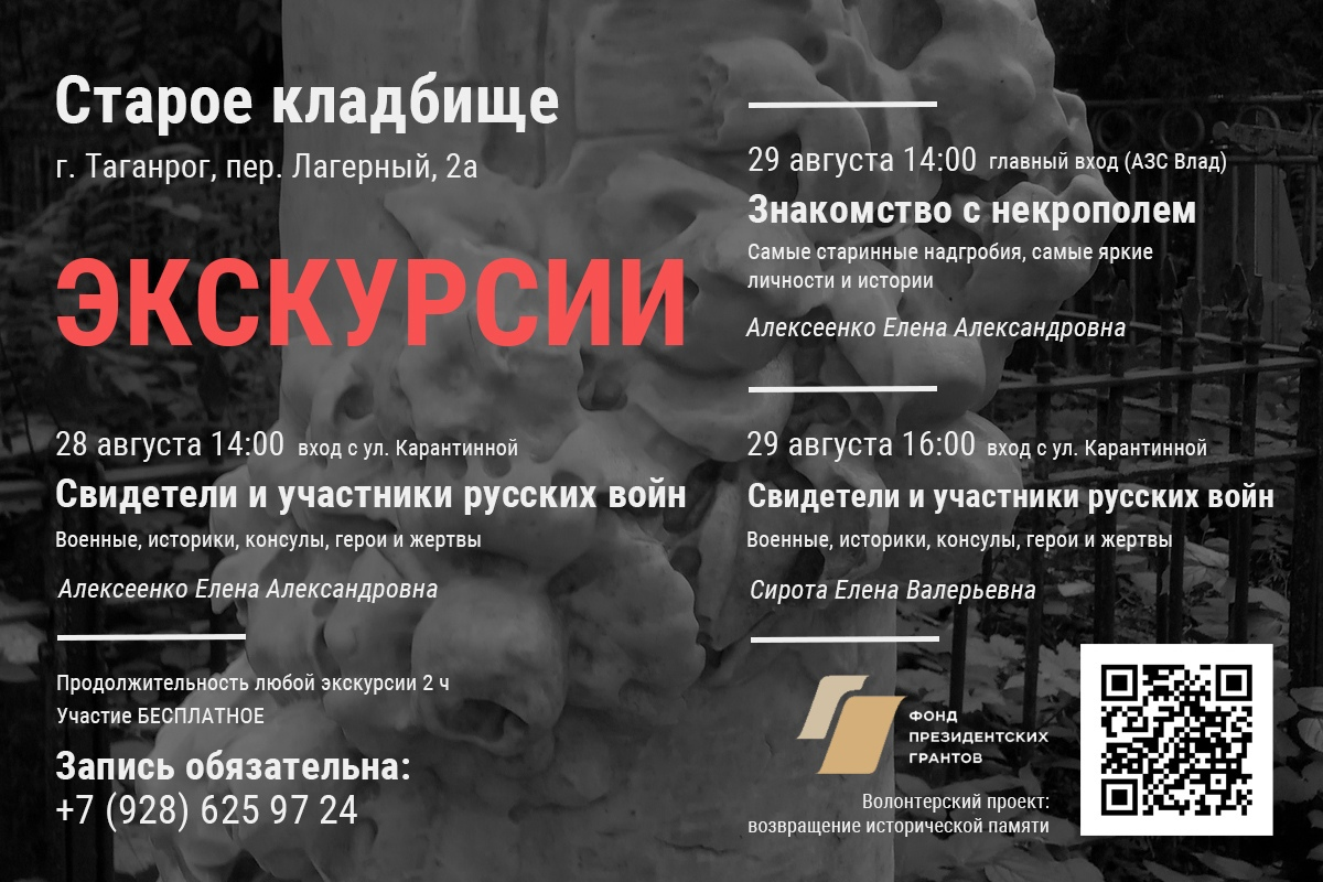 Старое кладбище Таганрог Фонд президентских грантов