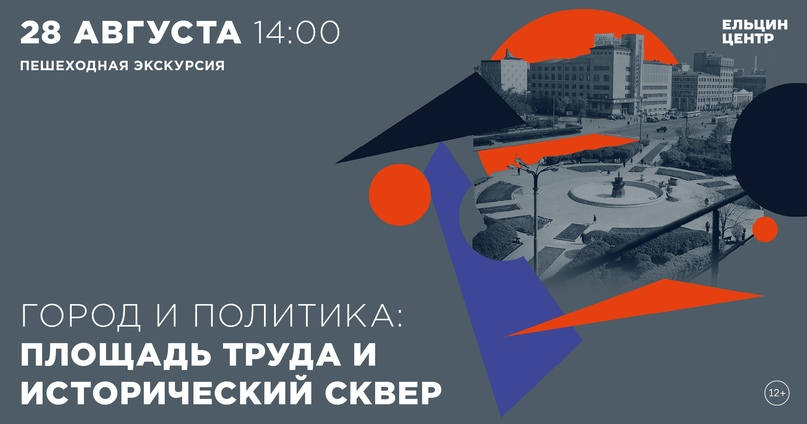 28 августа в 14:00 пройдет пешеходная экскурсия «Площадь Труда и Исторический ск...