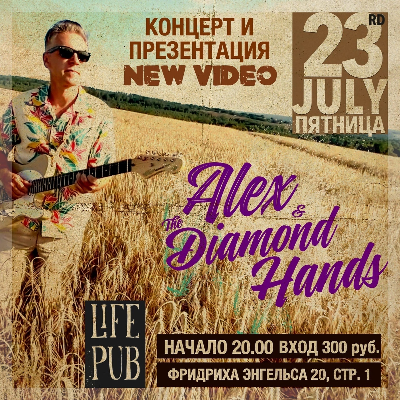 23.07 Alex & The Diamond Hands в Life Pub!