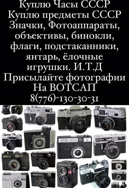 ✅✅✅КУПЛЮ ПРЕДМЕТЫ СТАРИНЫ✅✅✅  СССР, ЦАРСКОЙ РОССИИ...