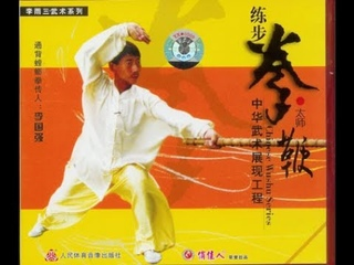 LIEN BU Boxing(Lian Bu Quan) and Short Stick( Tai Shi Bian)