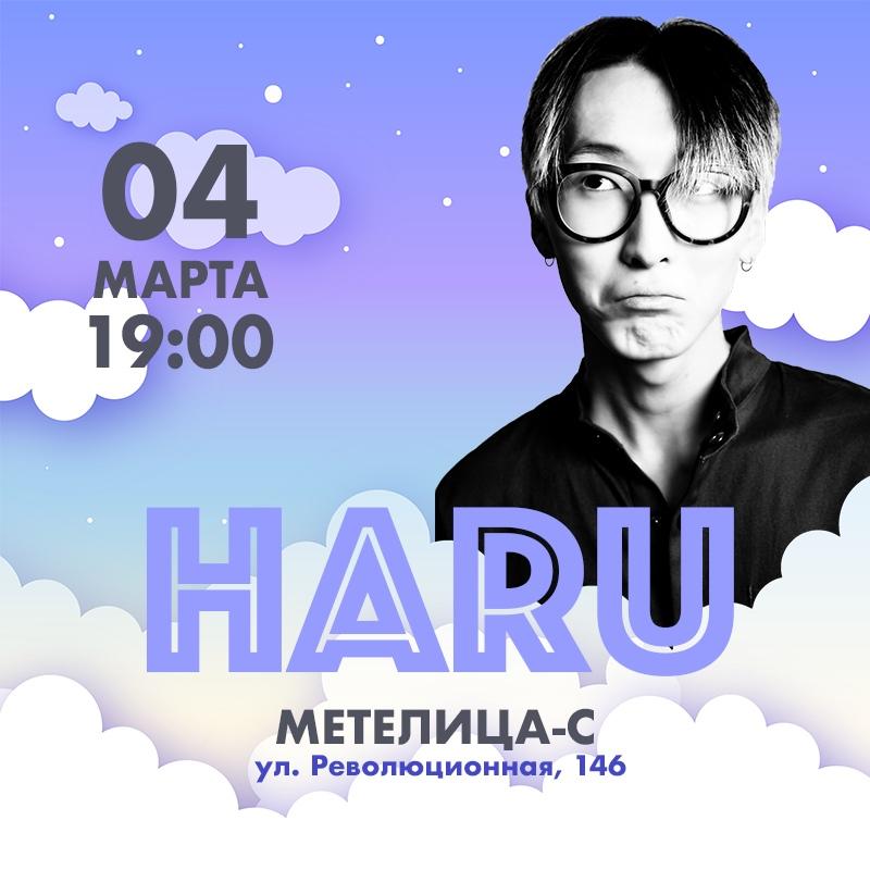 Афиша Самара 04.03 / HARU / Самара / Метелица-C