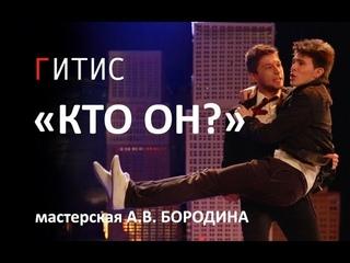 """""""КТО ОН?"""" Вуди Аллен. Учебный театр ГИТИС. 2013 HD"""