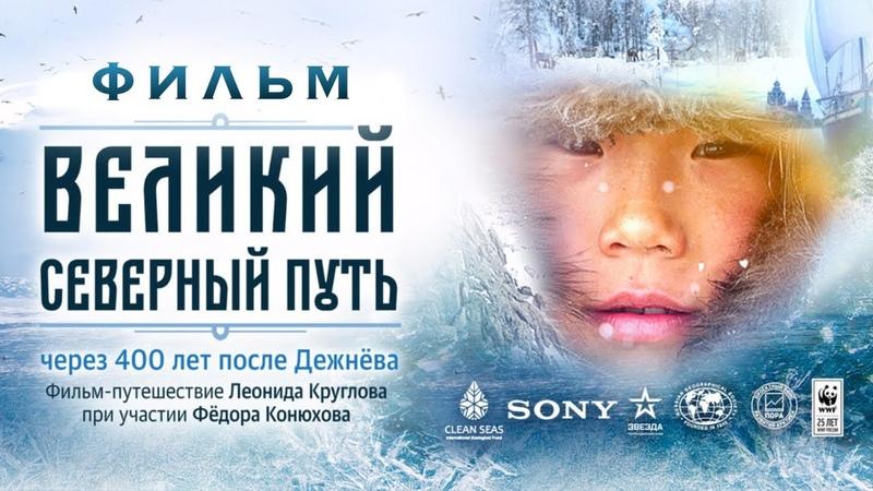 Великий северный путь Смотреть весь фильм в HD
