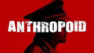ANTHROPOID / ATENTAT - немного о фильмах и много о событиях