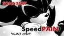 SONADOW little Doujinshi (comics) [SpeedPAINt]