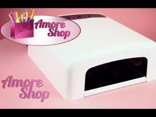 Уф лампа для ногтей 818-5 (уф лампа для геля и гель-лака). Видео обзор от AmoreShop