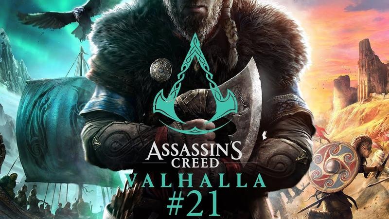 Assassin's Creed Valhalla 21 Сложность Дренг Смелость или глупость