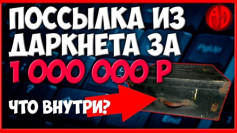 ПОСЫЛКА ИЗ ДАРКНЕТА ЗА 1000000 РУБЛЕЙ САМАЯ ДОРОГАЯ ПОСЫЛКА