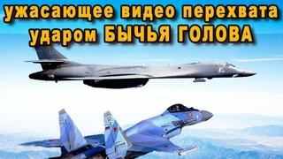 Ужасающий маневр русских летчиков ударом БЫЧЬЯ ГОЛОВА потряс до основания генералов НАТО