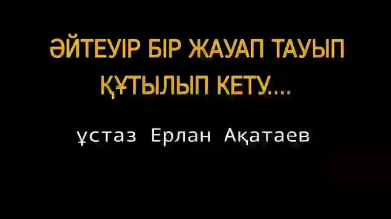 Ерлан Ақатаев Әйтеуір бір жауап тауып құтылып кету