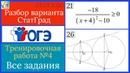 Разбор варианта ОГЭ Статград от 5 марта 2020