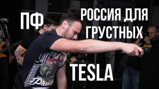 TESLA - Россия для грустных (ПОРНОФИЛЬМЫ live cover), Donetsk, 2020, Underground Stage Party Bar