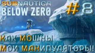 ПРОХОЖДЕНИЕ SUBNAUTICA BELOW ZERO: Как мощны мои манипуляторы! #8