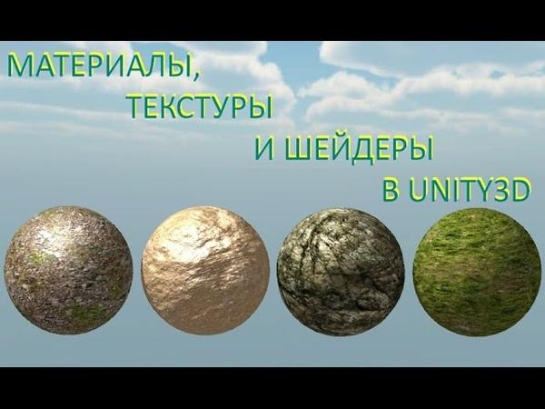 Материалы текстуры и шейдеры Unity Как создать игру Урок 5