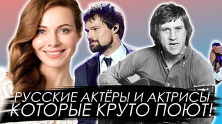 ТОП 10 Поющие Актёры | Русские Актёры и Актрисы, Которые КРУТО ПОЮТ!