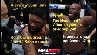 UFC БЛЭЙДС ЛЬЮИС СТРАШНЫЙ НОКАУТ. ЧТО СЛУЧИЛОСЬ?