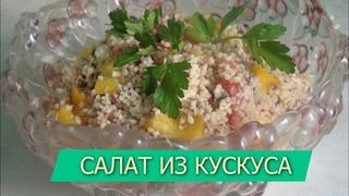 Салат из кускуса с овощами и тунцом. А знаете ли вы, насколько кускус полезен?.....Couscous salad