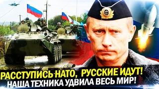 США в истерике! Россия показала самую мощную технику в мире . Чем ответят на Западе?