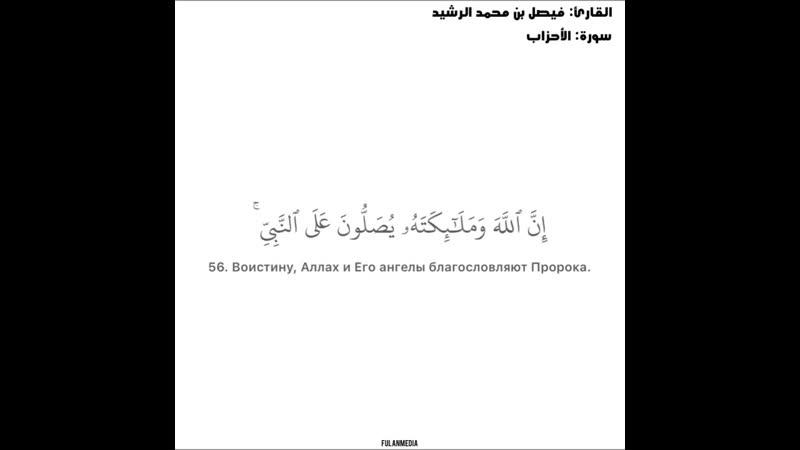 Сура 33 «Аль-Ахзаб», аят 56.