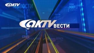 АКТВ Вести: 8 апреля 2021