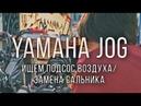 ЧИНИЕБОШ/YAMAHA JOG Замена сальника/Подсос воздуха