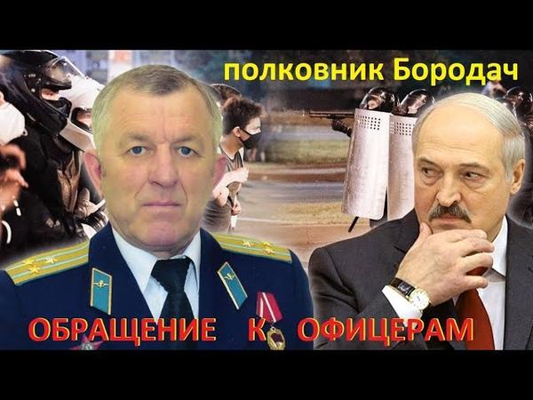ОБРАЩЕНИЕ полковника ГРУ Бородача к ОФИЦЕРАМ воюющим с своим народом