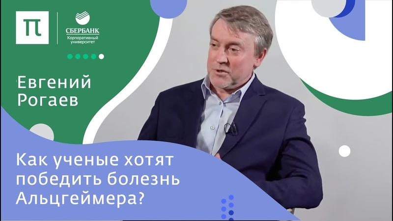 Генетические механизмы болезни Альцгеймера — Евгений Рогаев / ПостНаука