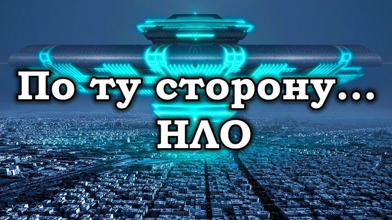 Что произошло после встречи с НЛО Инопланетяне сделали с ними это Территория необъяснимого
