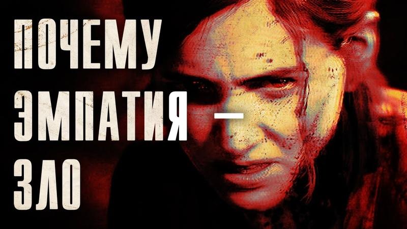Против эмпатии The Last of Us 2 Михаил Пожарский