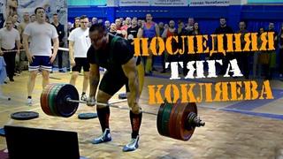 Последняя тяга Михаила Кокляева / The last deadlift of Mikhail Koklyaev