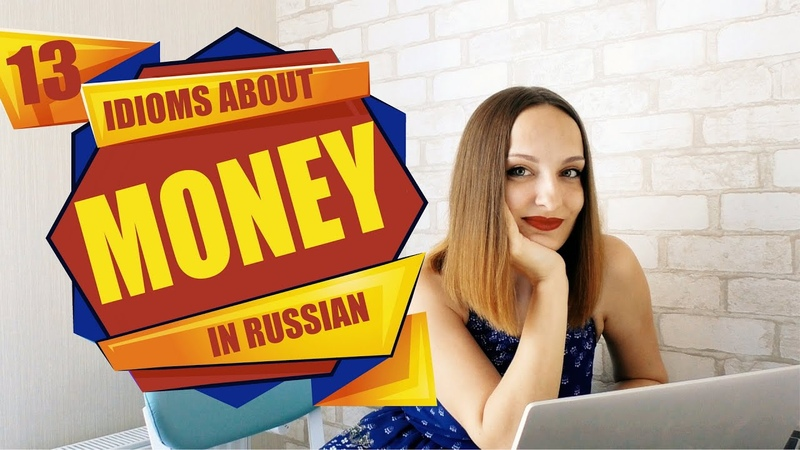 13 Russian idioms about MONEY 💰💸 Level A2
