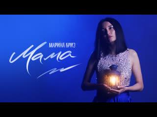 Марина Бриз - Мама (Премьера клипа, 2020)
