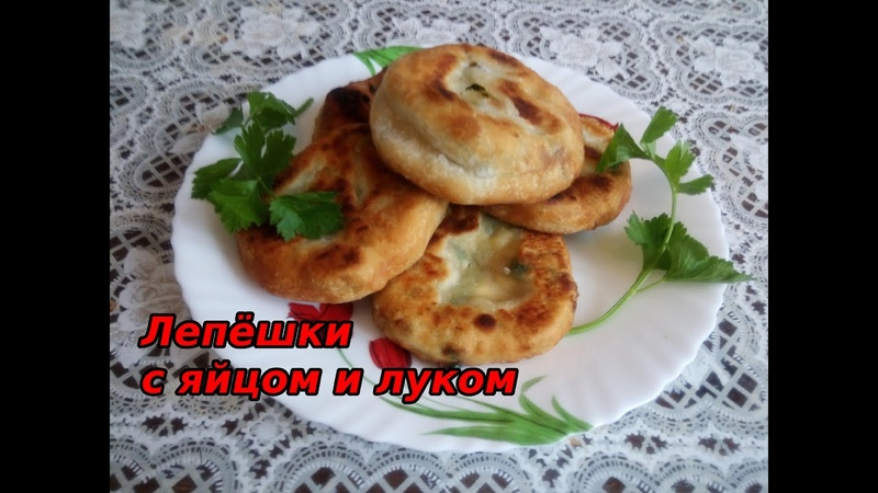 Лепешки с яйцом и луком Tortillas with egg and onion