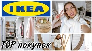 ТОП ЛУЧШИХ ПОКУПОК ИЗ IKEA • ГАРДЕРОБНАЯ PAX • IKEA ДЛЯ ОРГАНИЗАЦИИ ХРАНЕНИЯ • ПОЛНЫЙ РУМТУР ПО ДОМУ